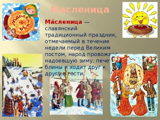 народные праздники на руси 27 января